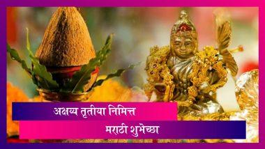 Akshay Tritiya 2021 HD Images: अक्षय्य तृतीया निमित्त मराठी Wishes, Messages, Whatsapp Status