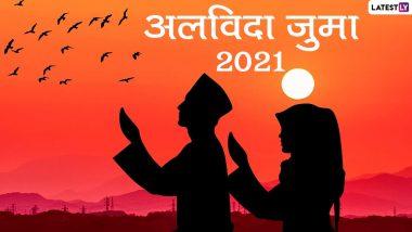 Alvida Jumma 2021 Wishes & HD Images: जुमा-तुल-विदा ला WhatsApp Status, Facebook Messages द्वारा शुभेच्छा देत मित्रमंडळींनचा खास करा अलविदा जुमा!