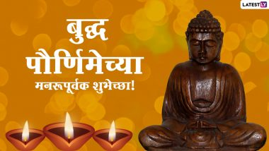 Happy Buddha Jayanti Messages in Marathi: बुद्ध पौर्णिमा मराठी शुभेच्छा, Wishes, Quotes आणि Greetings शेअर करुन साजरी करा बुद्ध जयंती!