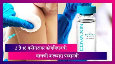 Covaxin Vaccine: 2 ते 18 वयोगटावर कोवॅक्सिनची चाचणी करण्यास DCGI कडून Bharat Biotechला परवानगी