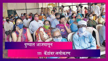 Pune Vaccination Center List: पुण्यात 45 वर्षांवरील नागरिकांसाठी 111 केंद्रांवर लसीकरण; पहा यादी