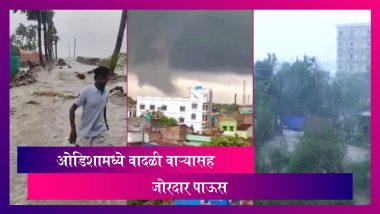 Cyclone Yaas: ओडिशा राज्याच्या वादळी वाऱ्यासह जोरदार पावसाला सुरुवात; 'यास' चक्रीवादळाने धारण केले अतीतीव्र स्वरुप