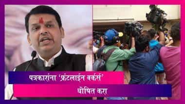 कॅमेरामन, पत्रकारांना तात्काळ 'फ्रंटलाईन वर्कर्स' घोषित करा; Devendra Fadnavis यांचे मुख़्यमंत्र्यांना पत्र