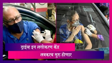 Mumbai Drive in Vaccination: मुंबईत प्रत्येक विभागात ड्राईव्ह इन लसीकरण होणार; पाहा लसीकरण केंद्र लिस्ट