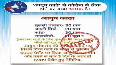 Ayush Kadha कोविड 19 ला रूग्णांना रोगमुक्त करतो? पहा सोशल मीडीयात वायरल दिशाभूल करणार्या पोस्ट बाबत PIB Fact Check चा खुलासा