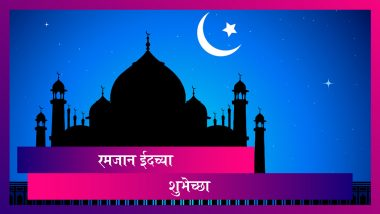 Eid Mubarak 2021 Messages: रमजान ईद च्या शुभेच्छा Wishes, Quotes, WhatsApp Status