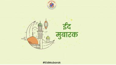 Eid al-Fitr 2021: यंदाची ईद आपण घरीच थांबून प्रियजनांसोबत भेट म्हणून साजरी करुया- मुंबई महापालिका