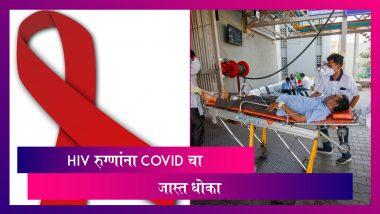 HIV And COVID-19: एचआयव्ही रुग्णांना Coronavirus पासून अधिक धोका; सर्वेतून आले समोर