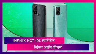 Infinix Hot 10S Smartphone भारतात झाला लॉन्च; जाणून घेऊयात किंमत आणि स्पेसिफिकेशन