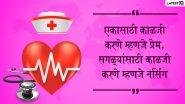 Happy Nurses Day 2021 Quotes: जागतिक परिचारिका दिनानिमित्त Wishes, Images द्वारे सुंदर विचार शेअर करुन व्यक्त नर्सेसबद्दल कृतज्ञता!