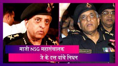 JK Dutt Passes Away: मुंबई 26/11 दहशतवादी हल्ला विरोधी ऑपरेशनचे प्रमुख, माजी NSG महासंचालक जे के दत्त यांचे निधन