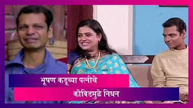 Bhushan Kadu, Marathi Actor ची पत्नी Kadambari Kadu चे COVID-19 मुळे निधन