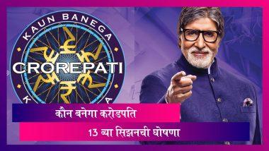 Kaun Banega Crorepati 13: 'कौन बनेगा करोडपति'च्या 13 व्या सिझनची घोषणा; जाणून घ्या कधी व कुठे करू शकला रजिस्ट्रेशन