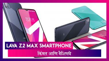 Lava Z2 Max Smartphone भारतात लॉंच; जाणून घ्या किंमत आणि स्पेसिफिकेशन