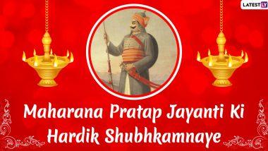 Happy Maharana Pratap Jayanti 2021Wishes: महाराणा प्रताप जयंती निमित्त शानदार WhatsApp Messages, Facebook Greetings, Quotes, HD Images, GIFs आणि Wallpapers च्या माध्यमातून द्या शुभेच्छा!