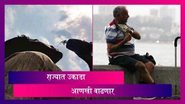 Maharashtra Weather Update: राज्यात सकाळी ऊन आणि संध्याकाळी पाऊस; तापमानात होणार वाढ