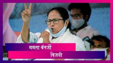 West Bengal Election Result 2021: ममता बॅनर्जी यांनी अखेर नंदीग्राम मतदारसंघातून विजय