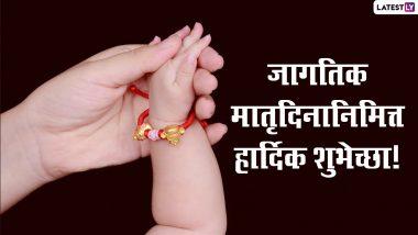Happy Mother's Day 2021 HD Images: जागतिक मातृदिनानिमित्त Messages, Wishes, Wallpapers, WhatsApp Status शेअर करून आपल्या प्रेमळ आईला द्या 'मदर्स डे'च्या खास शुभेच्छा!