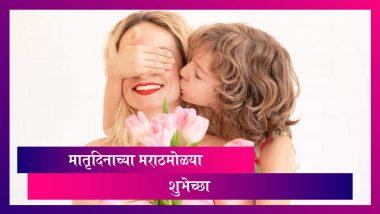 Mother's Day 2021 Wishes: मातृदिनाच्या शुभेच्छा देण्यासाठी खास मराठी Messages, WhatsApp Status