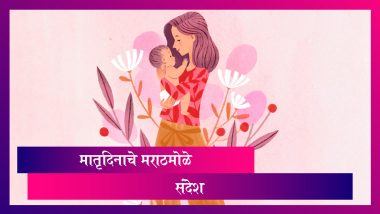 Mother's Day 2021 Messages: तुमच्या आयुष्यातील आईचे महत्त्व सांगणारे हे विचार शेअर करुन आईला द्या मातृदिनाच्या शुभेच्छा!
