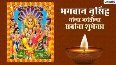 Happy Narasimha Jayanti 2021 Wishes: नृसिंह जयंती निमित्त Messages, Images, Quotes, WhatsApp Status द्वारे शुभेच्छा देऊन साजरा करा खास दिवस