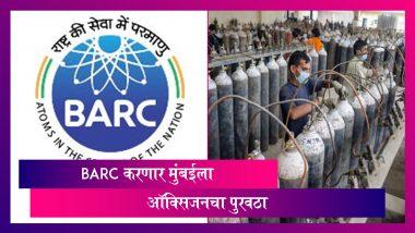 BARC To Supply Oxygen To Mumbai: बीएआरसी करणार मुंबईला ऑक्सिजनचा पुरवठा