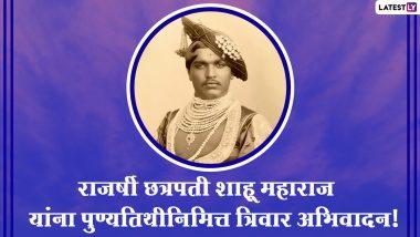Rajarshi Shahu Maharaj Punyatithi 2021 HD Images: छत्रपती शाहू महाराज यांच्या पुण्यतिथीनिमित्त Messages, Wallpapers, WhatsApp Status शेअर करून करा लोकराजाला विनम्र अभिवादन!