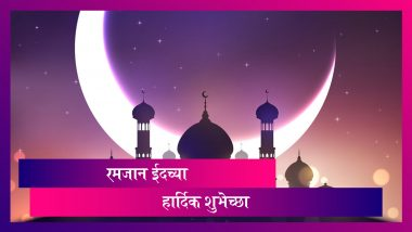Eid Mubarak 2021 Greetings: रमजान ईद शुभेच्छा Wishes, Messages, Images, Facebook, WhatsApp Status
