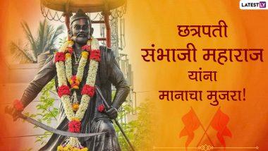 Chhatrapati Sambhaji Maharaj Jayanti 2021 HD Images: छत्रपती संभाजी महाराज जयंती निमित्त अनुयायांना SMS, Messages, Images, Facebook, WhatsApp आदी माध्यमातून द्या शुभेच्छा