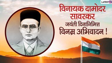 Veer Savarkar Jayanti 2021: स्वातंत्र्यवीर सावरकर यांची प्रखर राष्ट्रभक्ती प्रेरणादायी आहे- मुख्यमंत्री उद्धव ठाकरे