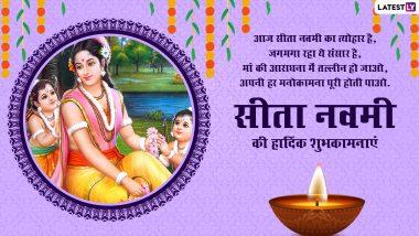 Sita Navami 2021 Messages: सीता नवमीच्या शुभेच्छा Wishes, Quotes, WhatsApp Status द्वारे देऊन आजच्या दिवसाचा उत्साह करा द्विगुणित!