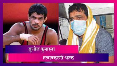 Sushil Kumar Arrested: पैलवान सागर राणा हत्याप्रकरणी ऑलिम्पिक पदक विजेता सुशील कुमारला अटक