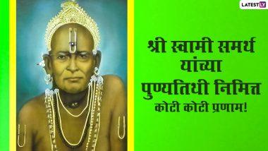 Shree Swami Samarth Punyatithi 2021: स्वामी समर्थ पुण्यतिथी निमित्त मराठी HD Images, Wallpapers शेअर करुन महाराजांना करा कोटी कोटी प्रणाम!
