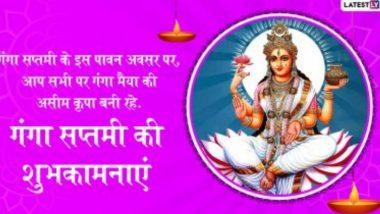 Ganga Jayanti 2021 Wishes: गंगा सप्तमी निमित्त Messages, Images, Greetings, Quotes, WhatsApp Status द्वारे शुभेच्छा देऊन साजरा करा खास दिवस