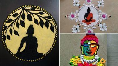 Buddha Purnima 2021 Rangoli Designs: बुद्ध पौर्णिमेला काढा 'या' सोप्या आणि आकर्षक रांगोळी डिझाईन