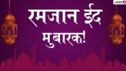 Eid al-Fitr 2021 Wishes & Eid Mubarak Messages:ईद-अल-फितर च्या शुभेच्छा देण्यासाठी खासHappy Eid Greetings, Quotes, Shayari, Chand Mubarak HD Photos, WhatsApp Stickers पाठवा