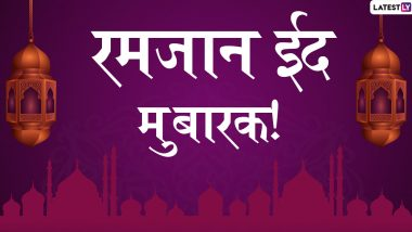 Eid al-Fitr 2021 Wishes & Eid Mubarak Messages:ईद-अल-फितर च्या शुभेच्छा देण्यासाठी खासHappy Eid Greetings, Quotes, Shayari, Chand Mubarak HD Photos, WhatsApp Stickers पाठवा – Socially Keeda