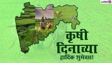 Maharashtra Krishi Diwas 2021: महाराष्ट्र कृषी दिनानिमित्त शेतकरी बांधवांना Messages, WhatsApp Status,Facebook Post च्या माध्यमातून द्या शुभेच्छा!