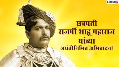 Shahu Maharaj Jayanti 2021 Images: राजर्षी शाहू महाराज यांच्या जयंतीनिमित्त Messages, Wishes, WhatsApp Status, HD Images, Quotes शेअर करून करा लोकनेत्याला अभिवादन