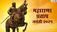 Happy Maharana Pratap Jayanti 2021 HD Image: महाराणा प्रताप जयंती निमित्त WhatsApp Messages, Facebook Greetings, Quotes, HD Images, GIFs आणि Wallpapers च्या माध्यमातून द्या शुभेच्छा!