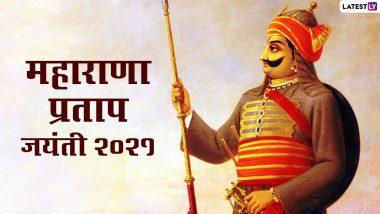 Maharana Pratap Jayanti 2021 Quotes: महाराणा प्रताप जयंती निमित्त त्यांचे विचार Messages, Facebook Greetings,HD Images, आणि Wallpapers च्या माध्यमातून पाठवा आणि शुभेच्छा दया!