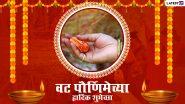 Happy Vat Purnima 2021 Images: वट पौर्णिमानिमित्त मराठमोळी HD Greetings, Wallpapers, Wishes शेअर करुन द्या सर्वांना शुभेच्छा!