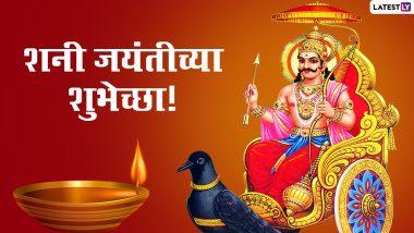 Shani Jayanti Wishes In Marathi: शनि जयंतीच्या शुभेच्छा Messages, WhatsApp Status द्वारे देऊन करा आजच्या दिवसाची मंगलमयी सुरुवात