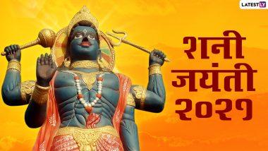 Shani Jayanti 2021 HD Images: शनि जयंती निमित्त मराठी शुभेच्छा, Wallpapers, Messages, Wishes, Greetings इथे करा डाऊनलोड