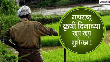 Maharashtra Krishi Din 2021 Wishes: महाराष्ट्र कृषी दिन शुभेच्छा देण्यासाठी HD Images, Wishes, Messages, Whatsapp Status इथून डाऊनलोड करु शकता