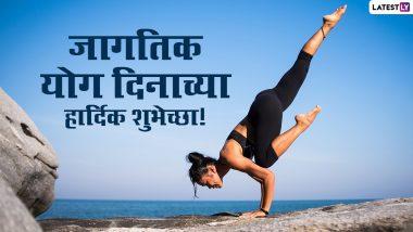 Happy Yoga Day 2021 Images: जागतिक योग दिनानिमित्त मराठमोळी HD Greetings, Wallpapers, Wishes शेअर करुन द्या योगाप्रेमींना शुभेच्छा!