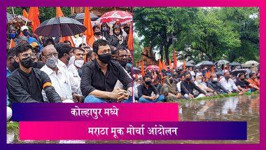 Maratha Mukh Morcha Kolhapur: संभाजीराजे छत्रपतींच्या नेतृत्वाखाली कोल्हापूरमध्ये मराठा मूक मोर्चा