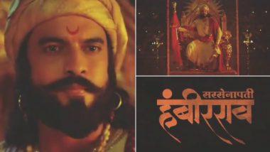 Sarsenapati Hambirrao Teaser: शिवराज्याभिषेक दिनाचे औचित्य साधत सरसेनापती हंबीरराव सिनेमाचा टीझर प्रदर्शित