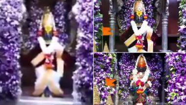 Nirjala Ekadashi 2021: निर्जला एकादशीच्या निमित्ताने पंढरपूरच्या विठ्ठल रूक्मिणी मंदिराला आज फुलांची आकर्षक सजावट; पहा फोटोज