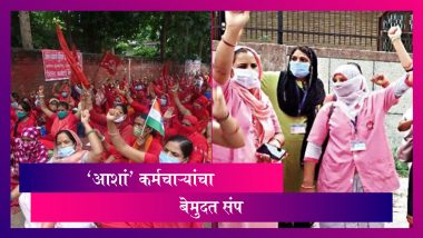 Maharashtra Asha Workers Strike: राज्यातील 70 हजार 'आशां' कर्मचाऱ्यांकडून राज्यव्यापी अनिश्चित संप सुरू, योग्य मानधनाची मागणी